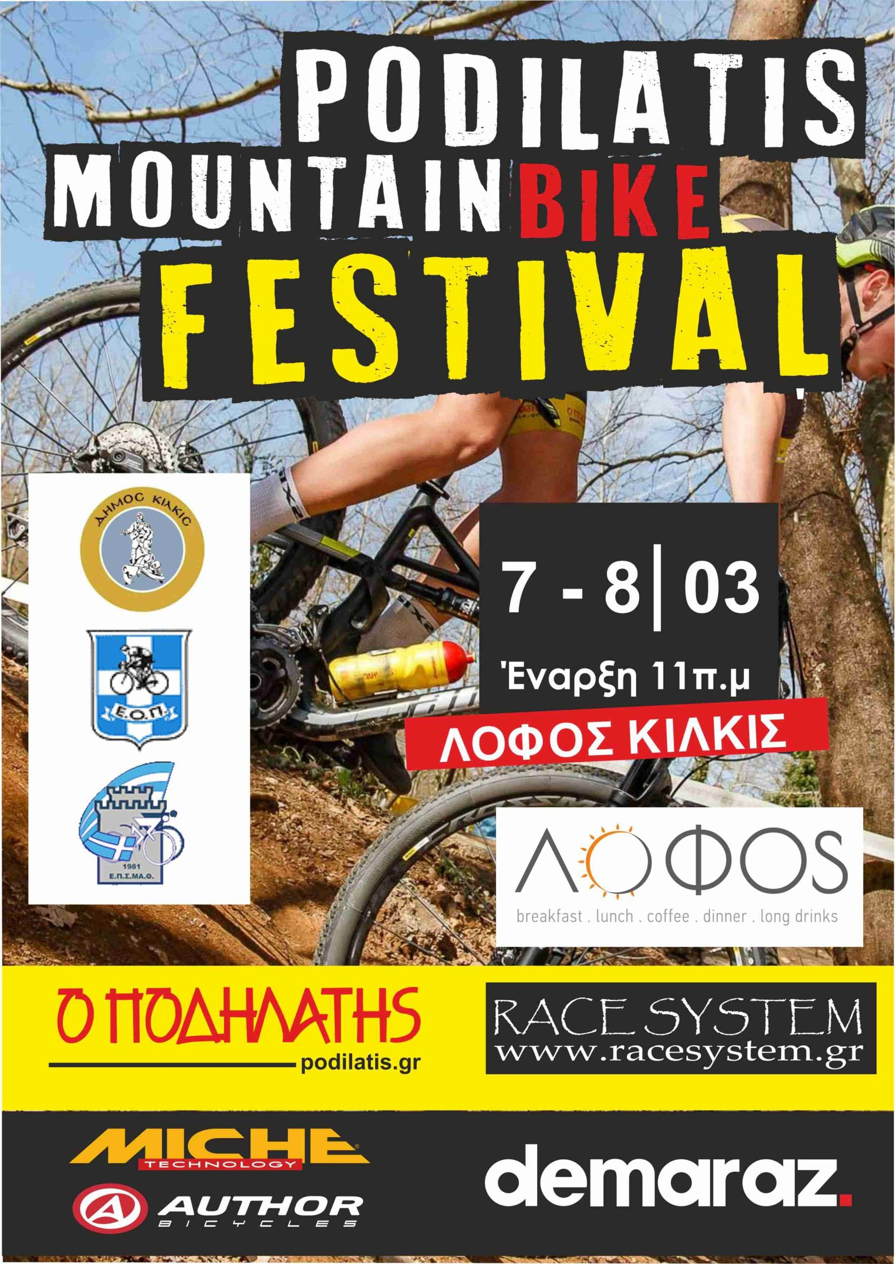 Podilatis Mountain Bike Festival Kilkis