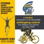 Antidopping Control