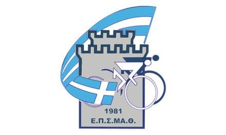 Αναβολή του Πρωταθλήματος ΜΤΒ ΕΠΣΜΑΘ 20-21/3/2021