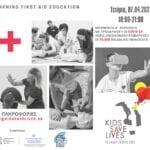 ΣΕΜΙΝΑΡΙΟ με θέμα: Παροχή πρώτων βοηθειών και καρδιοπνευμονικής αναζωογόνησης